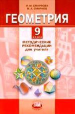 Смирнова И.М.,Смирнов В.А. Геометрия. 9 класс. Методические рекомендации для учителя