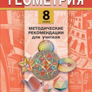 Смирнова И.М.,Смирнов В.А. Геометрия. 8 класс. Методические рекомендации для учителя