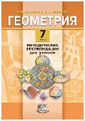 Смирнова И.М.,Смирнов В.А. Геометрия. 7 класс. Методические рекомендации для учителя