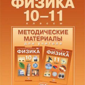 Тихомирова С.А. Физика. 10-11 класс. Методические материалы для учителя. Базовый уровень