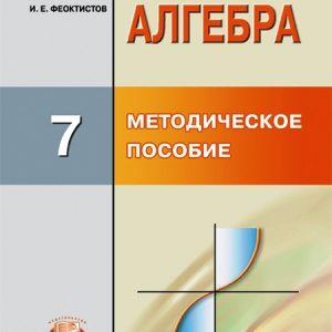 Феоктистов И.Е. Алгебра. 7 класс. Методическое пособие для учителя