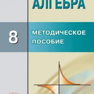 Феоктистов И.Е. Алгебра. 8 класс. Методическое пособие для учителя
