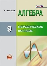 Феоктистов И.Е. Алгебра. 9 класс. Методическое пособие для учителя