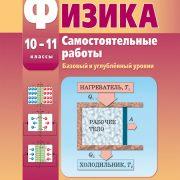 Тихомирова С.А. Физика. 10-11 классы. Самостоятельные работы. Базовый и углубленный уровни
