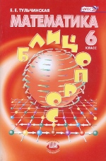 Тульчинская Е.Е. Математика. 6 класс. Блиц-опрос