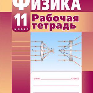 Тихомирова С.А., Яворский Б.М. Физика. 11 класс. Рабочая тетрадь. Базовый и углубленный уровни