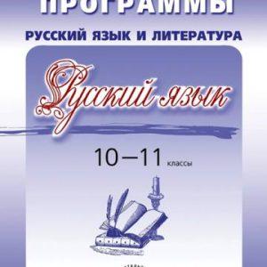 Хлебинская Г.О. Русский язык. 10-11 класс. Рабочие программы (базовый и углубленный уровни)