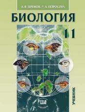 Теремов А.В., Петросова Р.А. Общая биология. 11 класс. Учебник. Углубленный уровень