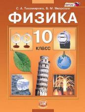 Тихомирова С.А., Яворский Б.М. Физика. 10 класс. Учебник. Базовый уровень