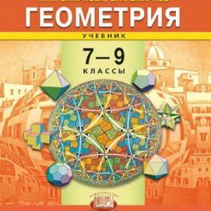 Смирнова И.М., Смирнов В.А. Геометрия. 7-9 класс. Учебник для общеобразовательных школ