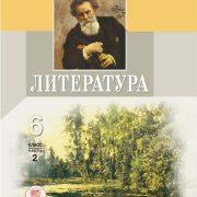 Хренова О.М. Литература. 6 класс. Учебник-хрестоматия