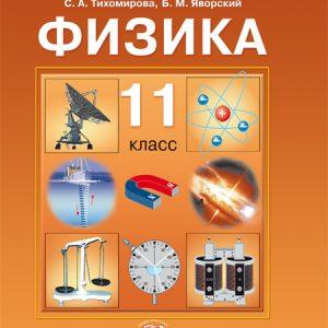 Тихомирова С.А., Яворский Б.М. Физика. 11 класс. Учебник. Базовый уровень