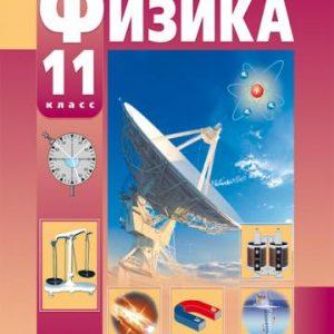 Тихомирова С.А., Яворский Б.М. Физика. 11 класс. Учебник. Базовый и углубленный уровни