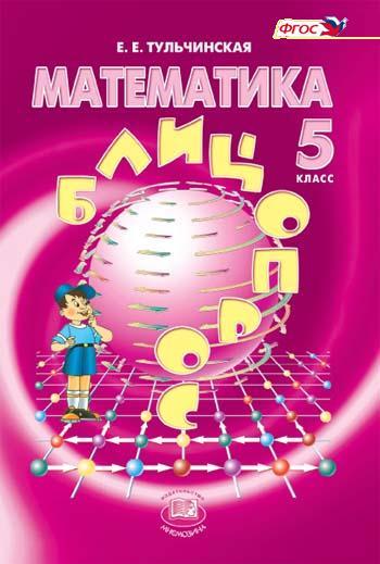 Тульчинская Е.Е. Математика. 5 класс. Блиц-опрос