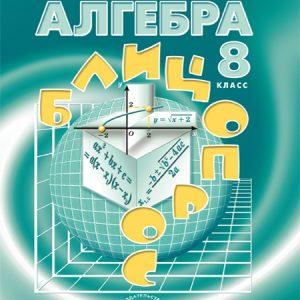 Тульчинская Е.Е. Алгебра. 8 класс. Блиц-опрос