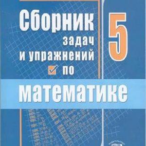 Гамбарин В.Г., Зубарева И.В. Сборник задач и упражнений по математике. 5 класс