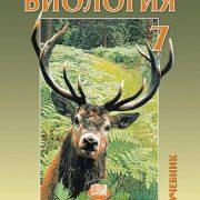 Трайтак Д.И., Суматохин С.В. Биология. 7 класс. Учебник. Животные