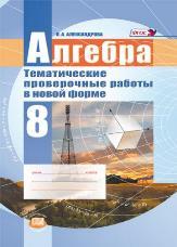 Александрова Л.А. Алгебра. 8 класс. Тематические проверочные работы в новой форме