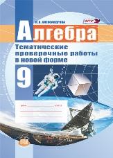 Александрова Л.А. Алгебра. 9 класс. Тематические проверочные работы в новой форме