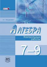 Мордкович А.Г. Алгебра. 7-9 классы. Контрольные работы