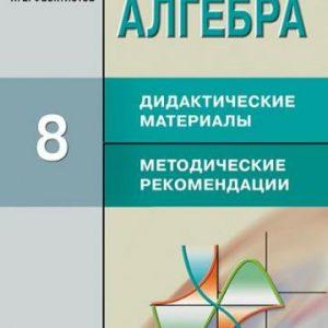 Феоктистов И.Е. Алгебра. 8 класс. Дидактические материалы. Методические рекомендации