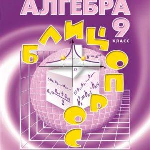 Тульчинская Е.Е. Алгебра. 9 класс. Блиц-опрос