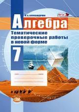 Александрова Л.А. Алгебра. 7 класс. Тематические проверочные работы в новой форме