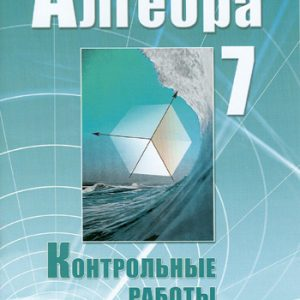Александрова Л.А. Алгебра. 7 класс. Контрольные работы