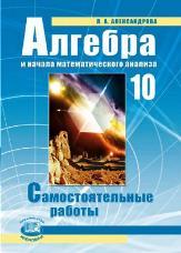 Александрова Л.А. Алгебра и начала анализа. 10 класс. Самостоятельные работы