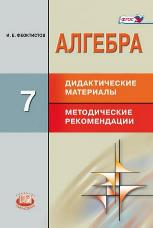 Феоктистов И.Е. Алгебра. 7 класс. Дидактический материал. Методические материалы