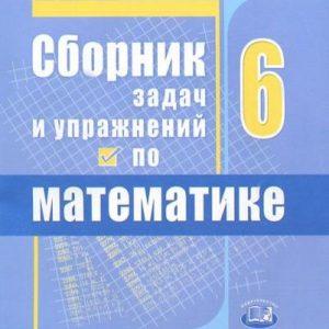 Гамбарин В.Г., Зубарева И.В. Сборник задач и упражнений по математике. 6 класс