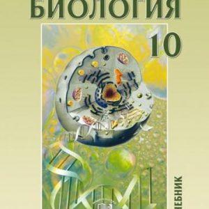 Теремов А.В., Петросова Р.А. Общая биология. 10 класс. Учебник. Углубленный уровень