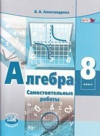 Александрова Л.А. Алгебра. 8 класс. Самостоятельные работы
