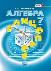 Тульчинская Е.Е. Алгебра. 7 класс. Блиц-опрос