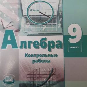 Александрова А.Л. Алгебра. 9 класс. Контрольные работы