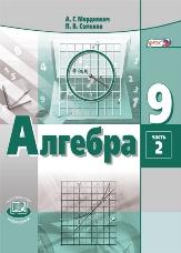 Мордкович А.Г., Семенов П.В. Алгебра. 9 класс. Учебник в 2-х частях