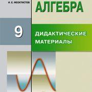 Феоктистов И.Е. Алгебра. 9 класс. Дидактические материалы