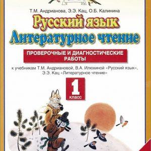 Андрианова Т.М. Русский язык. Литературное чтение. 1 класс. Проверочные и диагностические работы