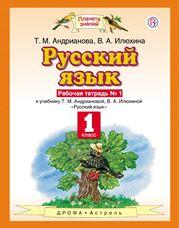Андрианова Т.М. Русский язык. 1 класс. Рабочая тетрадь. Часть 1. В 2-х частях