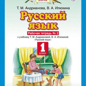 Андрианова Т.М. Русский язык. 1 класс. Рабочая тетрадь. Часть 2. В 2-х частях