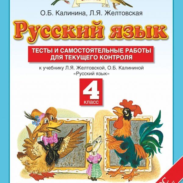 Калинина О.Б, Желтовская Л.Я. Русский язык. 4 класс. Тесты и самостоятельные работы