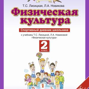 Лисицкая Т.С., Новикова Л.А. Физическая культура. 2 класс. Спортивный дневник школьника