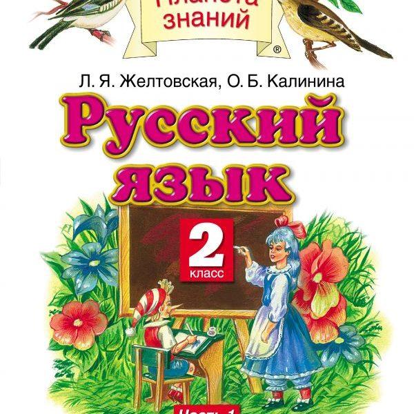 Желтовская Л.Я. Русский язык. 2 класс. Учебник. Часть 1. В 2-х частях