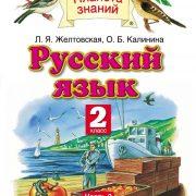 Желтовская Л.Я. Русский язык. 2 класс. Учебник. Часть 2. В 2-х частях