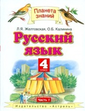 Желтовская Л.Я. Русский язык. 4 класс. Учебник. Часть 1. В 2-х частях
