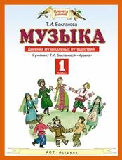 Бакланова Т.И. Музыка. 1 класс. Дневник музыкальных путешествий