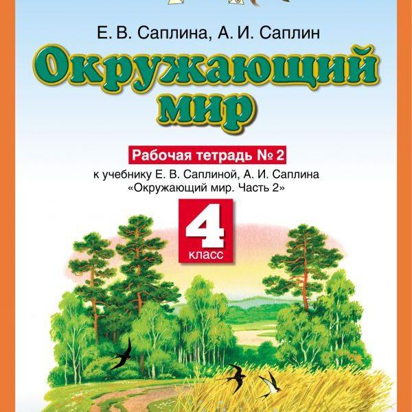 Ивченкова Г.Г., Потапов И.В. Окружающий мир. 4 класс. Рабочая тетрадь №2