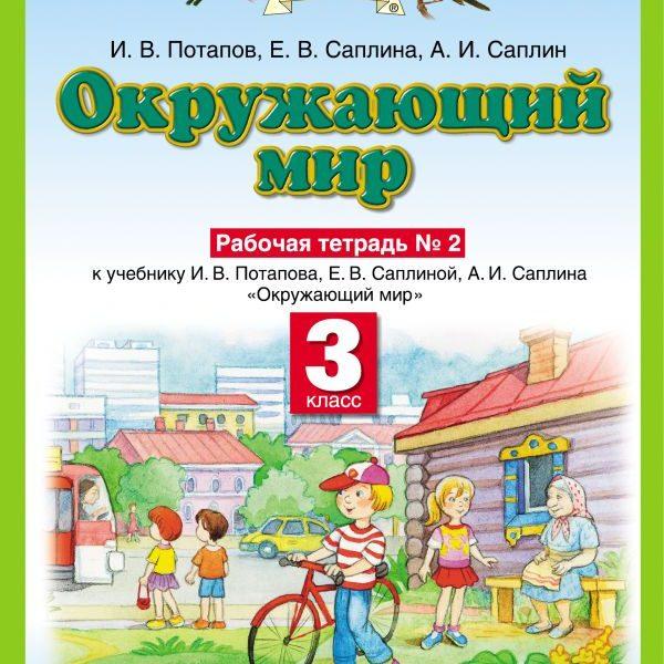 Ивченкова Г.Г., Потапов И.В. Окружающий мир. 3 класс. Рабочая тетрадь №2