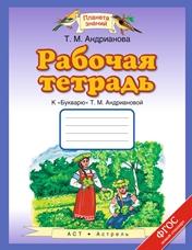 """Андрианова Т.М. Рабочая тетрадь к """"Букварю"""". 1 класс"""