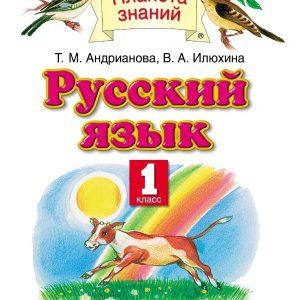 Андрианова Т.М. Русский язык. 1 класс. Учебник